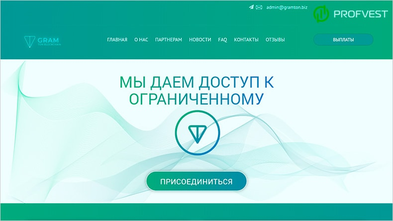 GramTon обзор и отзывы HYIP-проекта