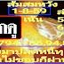 มาแล้ว...เลขเด็ดงวดนี้ 3ตัวบน หวยทำมือ ส้มสมหว้ง ปลดหนี้ งวดวันที่ 1/8/59