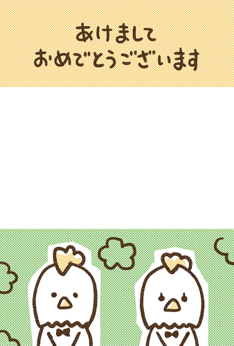 挨拶をするニワトリの夫婦のゆるかわ年賀状(酉年・写真フレーム)
