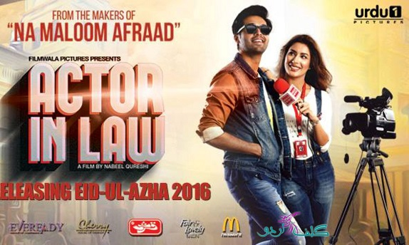 Actor in Law Full Movie Download, Actor In Law movie download, Actor In Law full movie watch online, Actor In Law full hd mkv mp4 download, Actor In Law full movie 720p full hd download.