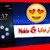كيفية تحويل هاتفك الأندرويد الى نوكيا 6 Nokia  الجديد