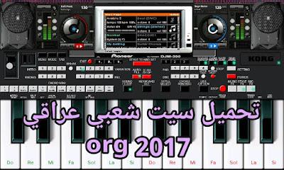 تحميل سيت شعبي عراقي org 2017