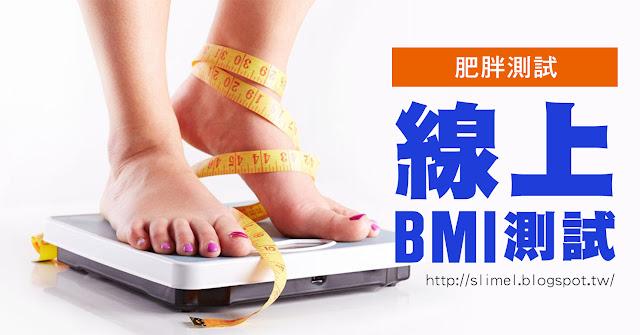 你的BMI值是正常的嗎?  想知道自己的身材偏瘦還是偏胖?一切讓【線上BMI 測試】告訴你!BMI即身高體重比測試。輸入身高和體重,立刻檢測出你的BMI值,並判斷你的身材是否標準。