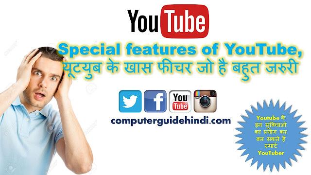 Special features of YouTube, यूटयुब के खास फीचर जो है बहुत जरुरी