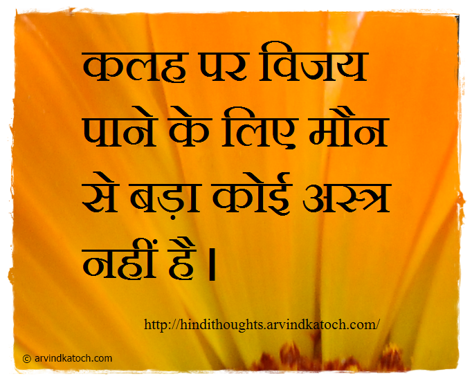 Hindi Thought, Quote, Discord, Silence,