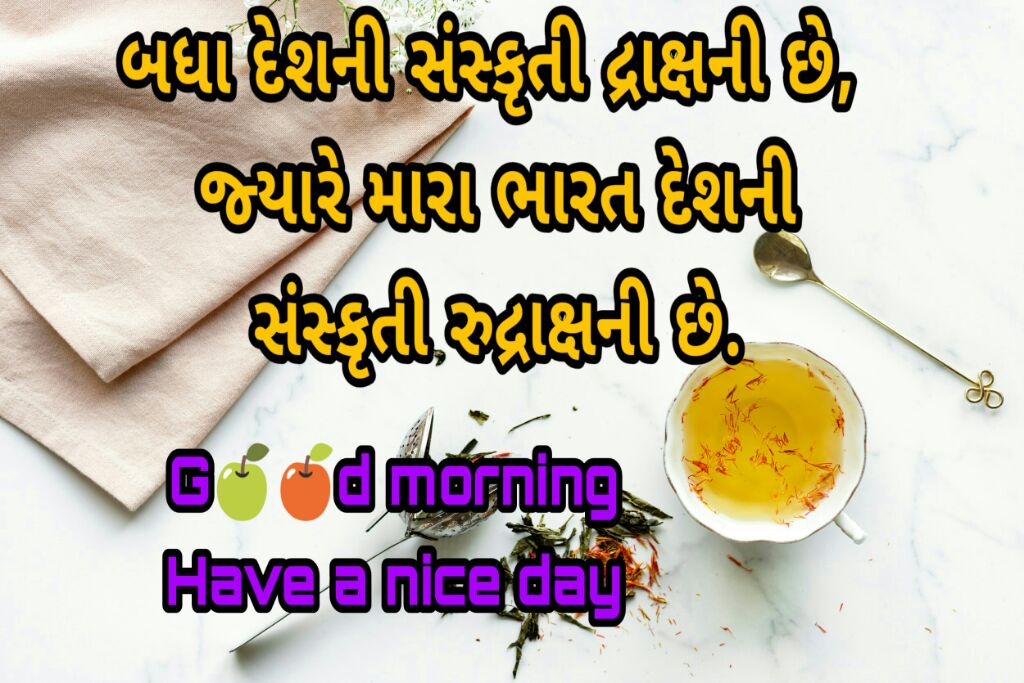 Good Morning Gujarati Suvichar Gujarat Collection
