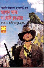 Sheba Prokashoni Pdf Book