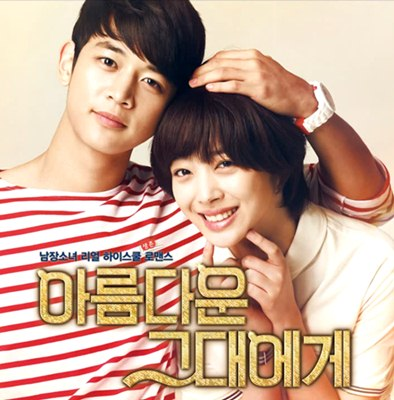 To the beautiful you 아름다운 그대에게 watch full episodes.