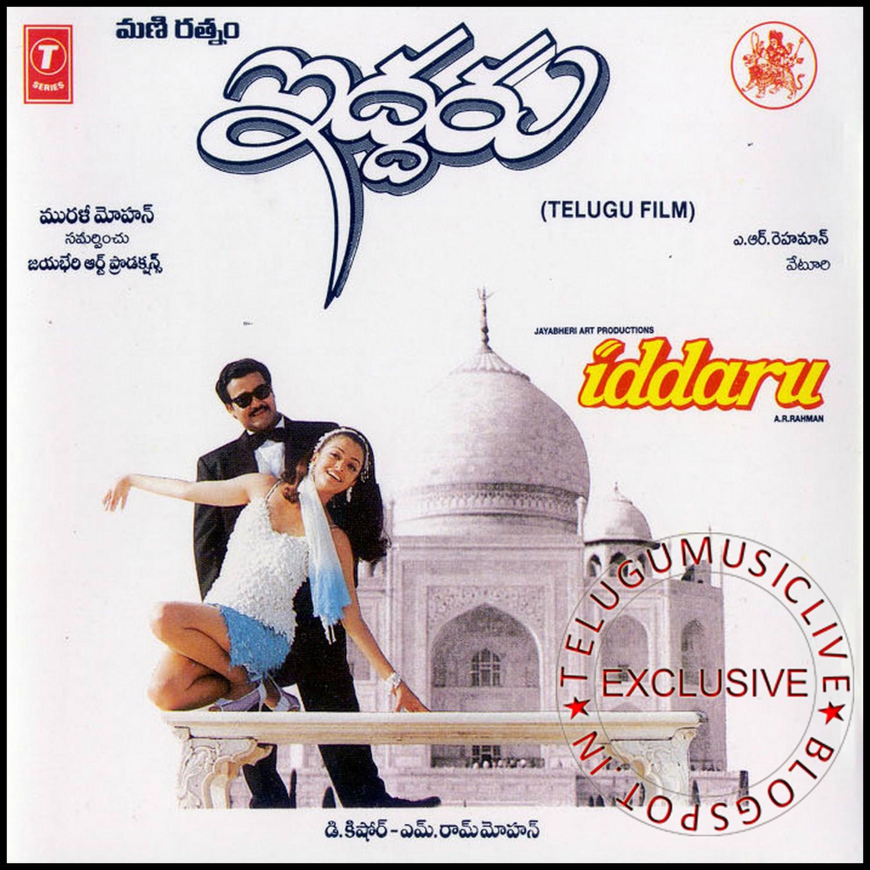 A Telugu Movies Mp3 Songs: Iddaru (1997) Telugu Movie Mp3 Songs Free Download