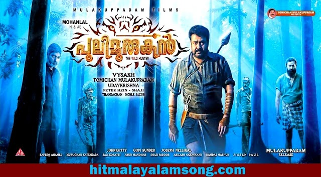 Pulimurugan  Malayalam Movie Song Lyrics-Kaadaniyum Kalchilambe