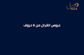 عروس القران من 6 حروف فطحل