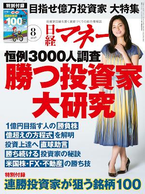 日経マネー 2017年08月号 raw zip dl