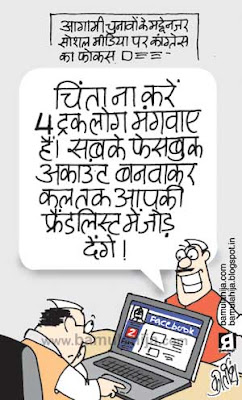 facebook cartons, social media cartoon, social networking sites, congress cartoon, election 2014 cartoons, indian political cartoon