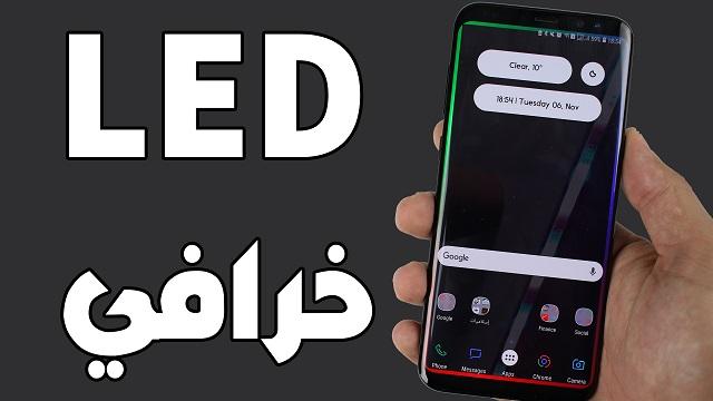 إضافة تأثير LED على شاشة هاتفك و جعله خرافي # يستحق التجربة