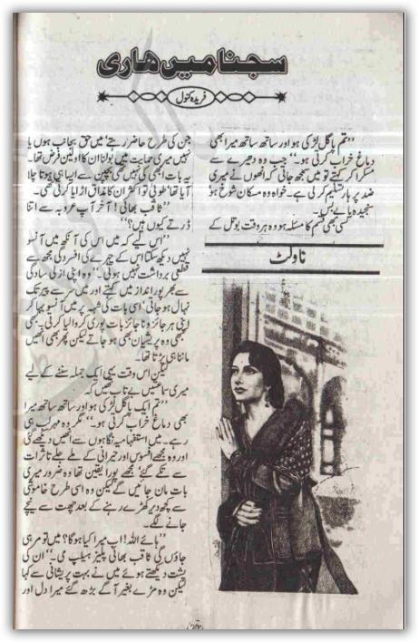 Novels Of Juliet In Urdu - Bitterroot Public Library