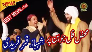 Shahbaz Qamar Fareedi | Latest Naat 2018