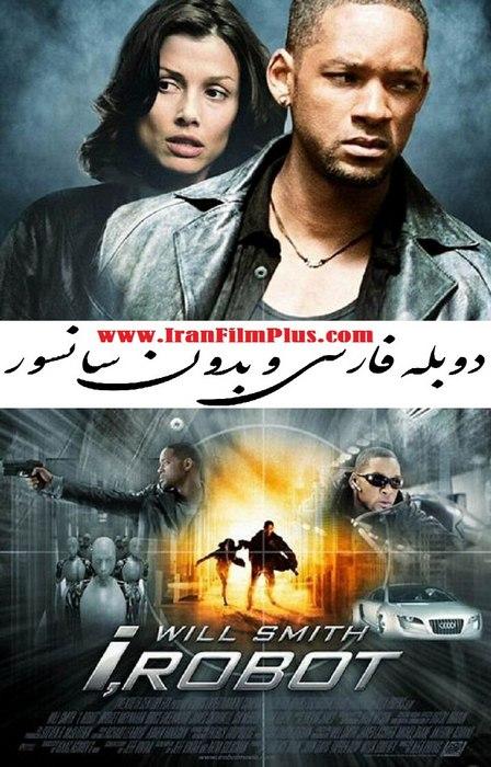 دانلود فیلم دوبله من روبوت هستم (2004)