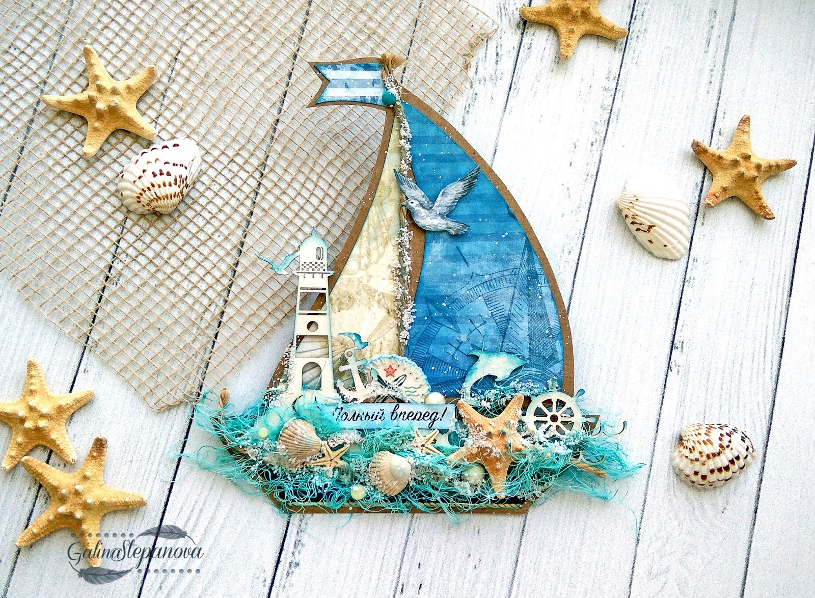 Открытки с днем рождения на морскую тематику