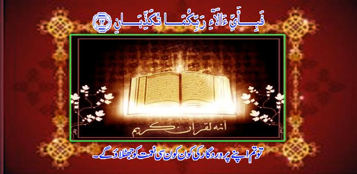 Voice of Quran ~ MiniSoft Technology