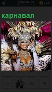 На Бразильском карнавале женщина в великолепном костюме с радостным настроением