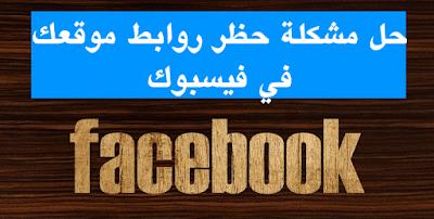 الغاء حظر موقعك في فيسبوك بطريقة ذكية