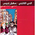 رواية الحي اللاتيني تأليف سهيل إدريس pdf