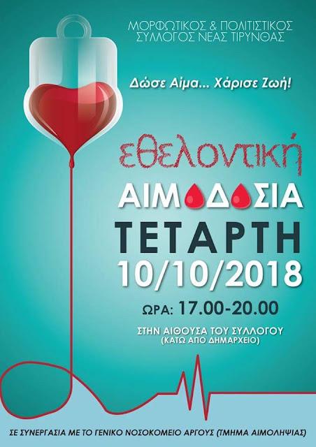 Εθελοντική αιμοδοσία στη Νέα Τίρυνθα