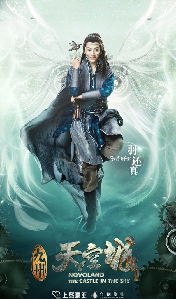 Chen Ruo Xuan in Castle in the Sky
