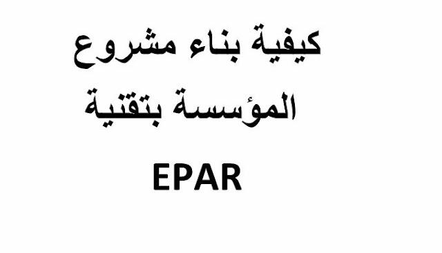 عرض هام حول كيفية بناء مشروع المؤسسة بتقنية EPAR