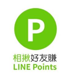 達觀國際 免費LINE Points10點