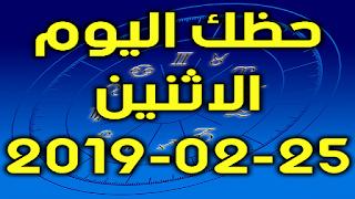 حظك اليوم الاثنين 25-02-2019 - Daily Horoscope