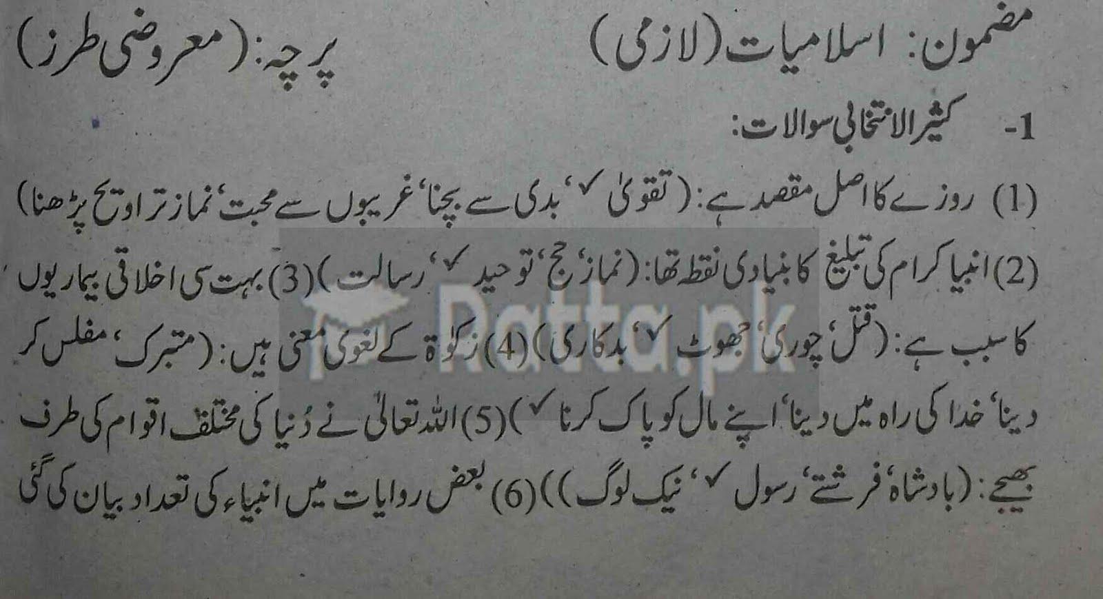 11th class Islamiat Guess Paper