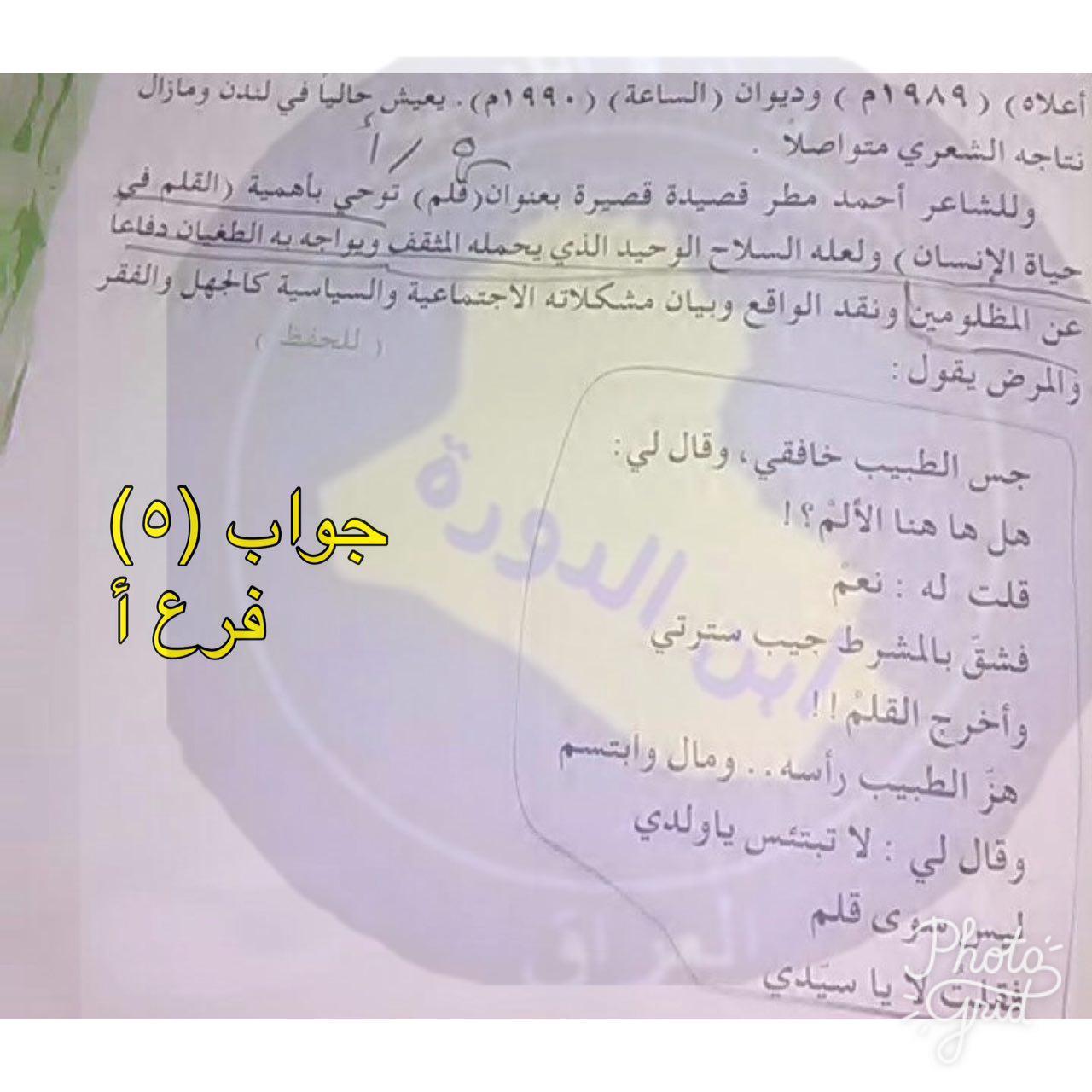 نموذج ورقة اللغة العربية مع الحل للصف الثالث متوسط 2017 الدور الاول Photo_2017-06-06_11-26-32