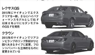 レクサス GS トヨタ クラウン リア画像 比較