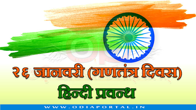 २६ जानवरी (गणतंत्र दिवस) - हिन्दी प्रवन्ध Hindi Essay For School/College Students (26th January), republic day india hindi essay, debate download