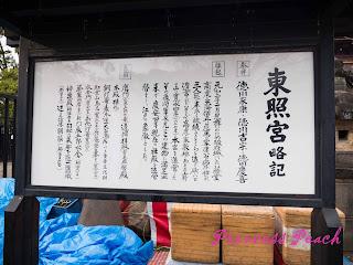 上野東照宮櫻花