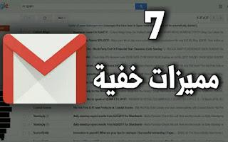 إليك 7 مميزات خفية ومفيدة في بريدك الالكتروني Gmail يجهلها الكثيرون !
