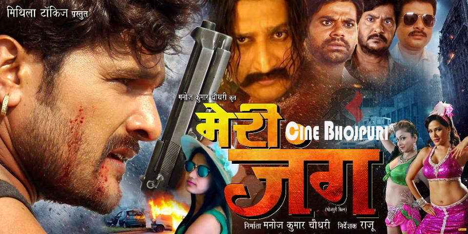 Khesari Lal Yadav 2018 Upcoming film Meri Jung Wikipedia,  Meri Jung Wiki, Poster, Release date, Songs list