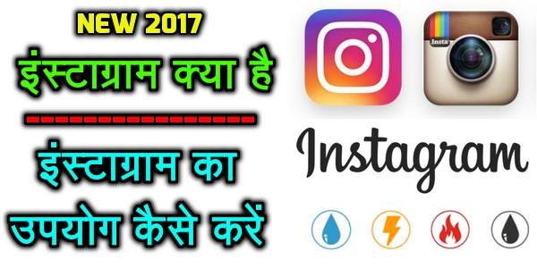 इन्स्टाग्राम का इस्तेमाल कैसे करते हैं - what is instagram