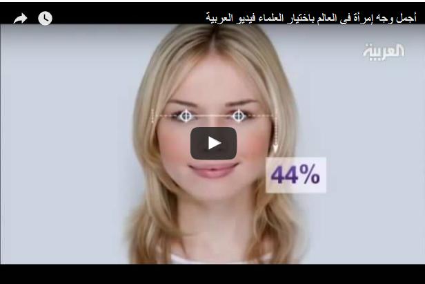 أجمل وجه إمرأة فى العالم باختيار العلماء - فيديو العربية