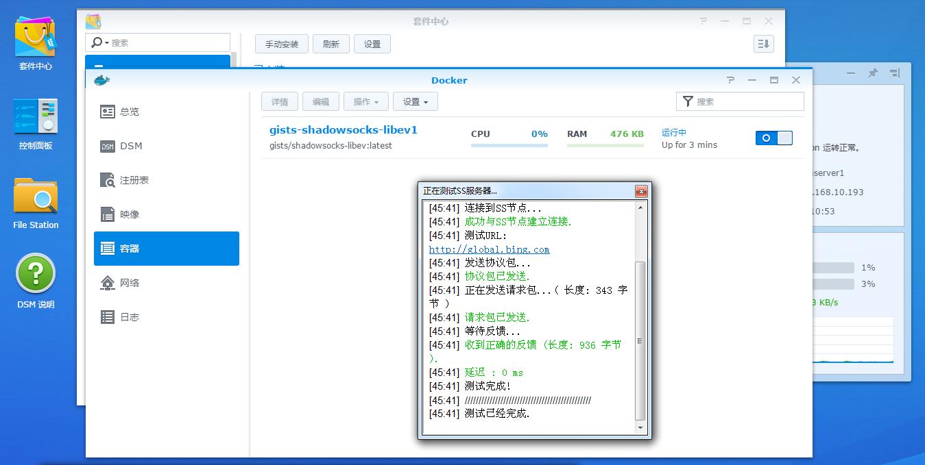 群晖NAS 搭建shadowsocks 服务端( ss-server Docker/libev)