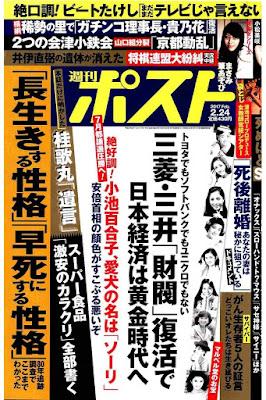 [雑誌] 週刊ポスト 2017年02月24日号 [Shukan Post 2017-02-24] Raw Download