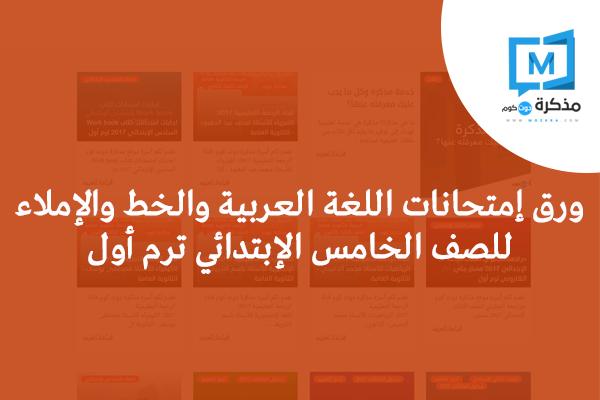 ورق امتحانات اللغة العربية والخط والإملاء للصف الخامس الابتدائي ترم أول