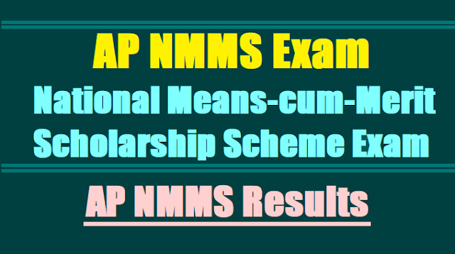 AP NMMS November 2017 Results,NMMS AP Results 2016,NMMS Results