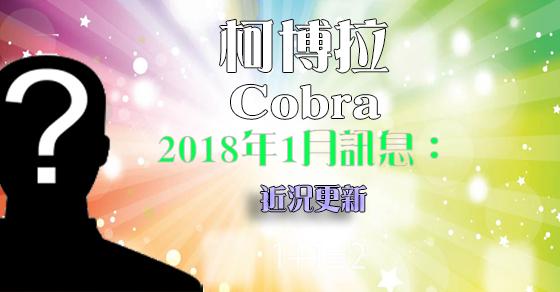 [揭密者][柯博拉Cobra]2018年1月8日訊息:近況更新