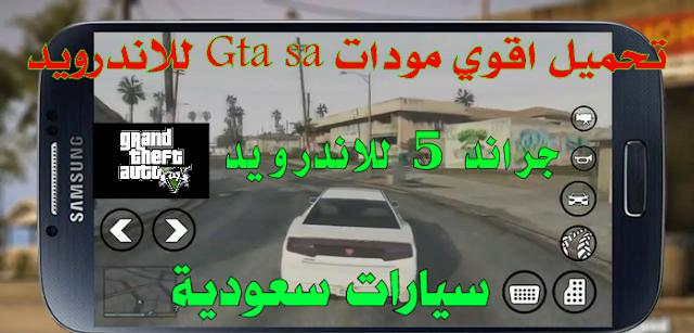 تحميل اقوي مودات في لعبة GTA SA للاندرويد 2016 || تحويل GTA SAN الى GTA V || اضافة سيارات سعودية و رياضية
