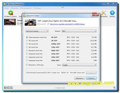 4K Video Downloader 4.2.0.2175 - Загрузка видео 360 градусов