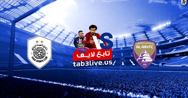 مشاهدة مباراة السد القطري والعين بث مباشر اليوم 2020/09/15  دوري أبطال آسيا