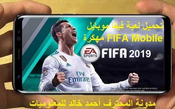 تحميل لعبة فيفا موبايل FIFA Mobile مهكرة جاهزة بدون مشاكل 2019