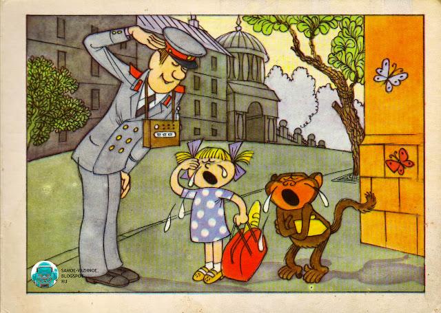 Советские детские книги читать онлайн. Вера и Анфиса заблудились книга СССР Успенский Чижиков 1986 1989.